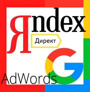 Контекстная реклама Яндекс и Google. Настройка и ведение контекстной рекламы