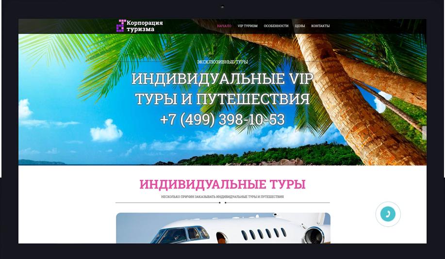 Корпорация Туризма