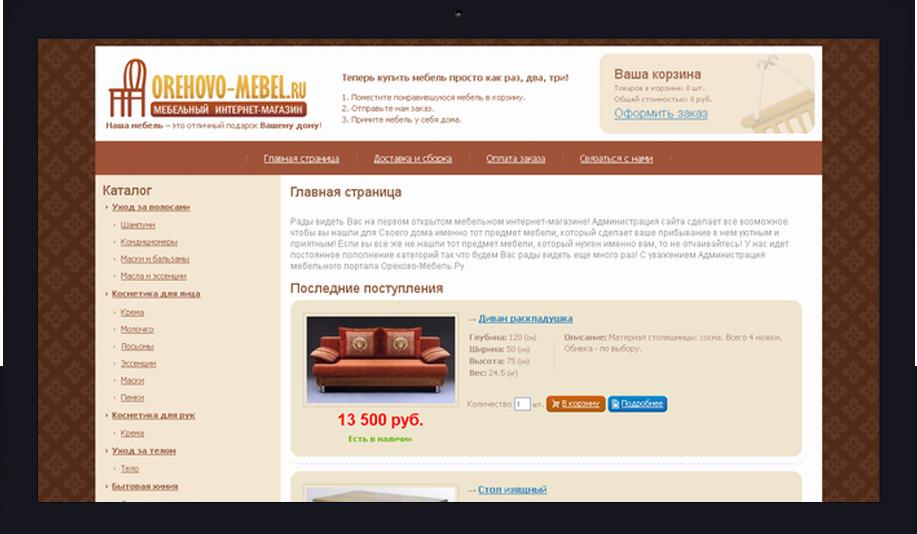 Орехово-Мебель