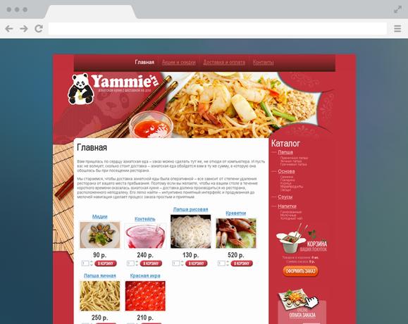 Yammie - доставка еды