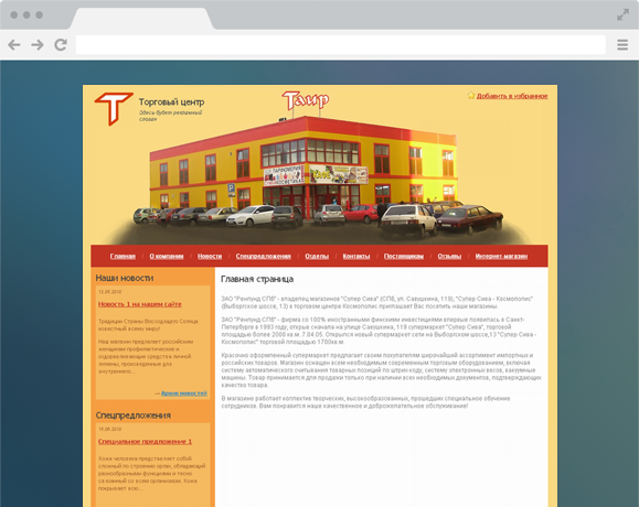 Торговый центр Таир