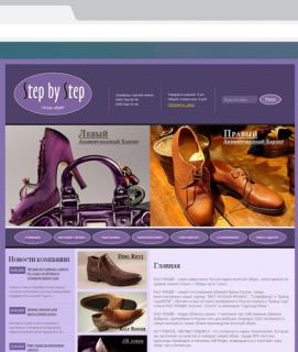Салон обуви Step by Step