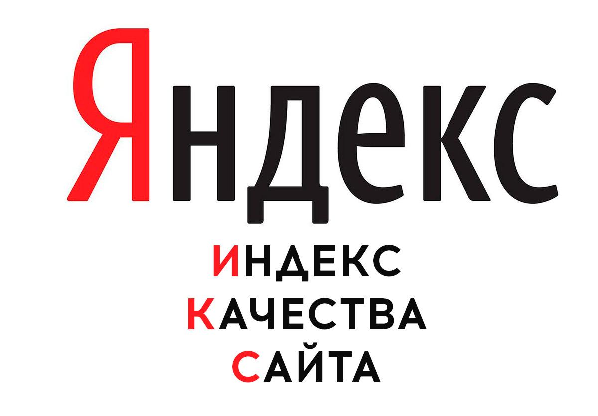 ИКС сайта