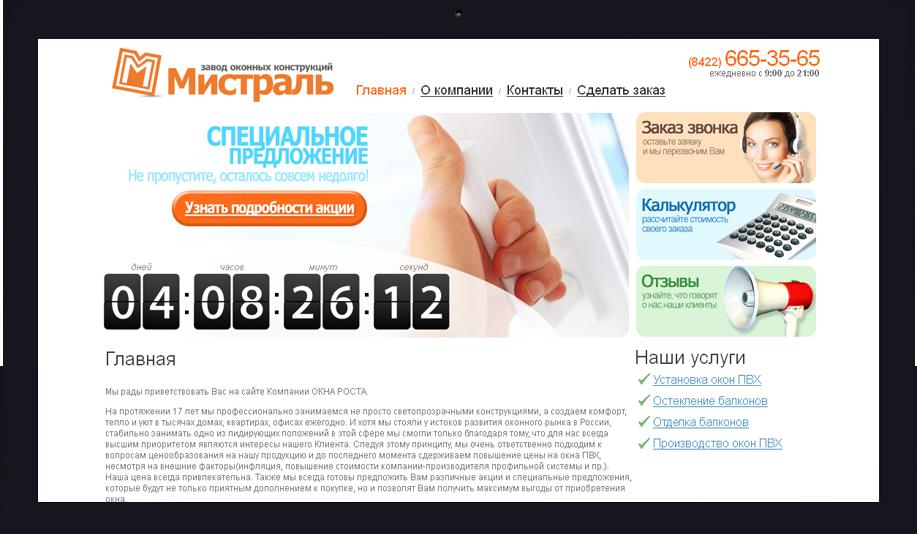 Завод оконных конструкций МИСТРАЛЬ