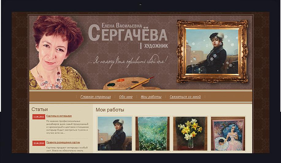 Елена Васильевна Сергачева