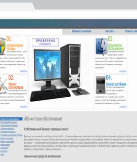 Компьютерное обслуживание JobGood.ru