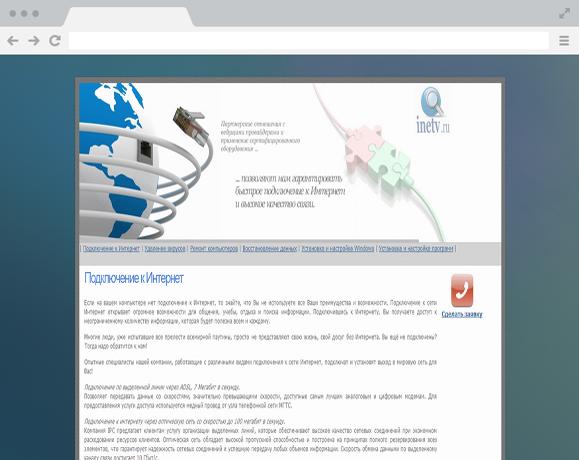 Интернет провайдер inetv.ru