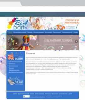 Ria party - детские праздники