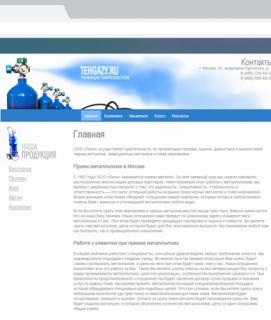 Tehgazy - реализация технических газов