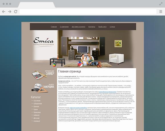 Emica - производство корпусной мебели