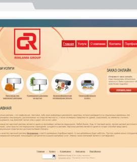 Наружная реклама Reklama Group