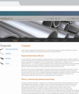 Реализация металлопроката Метсбыт