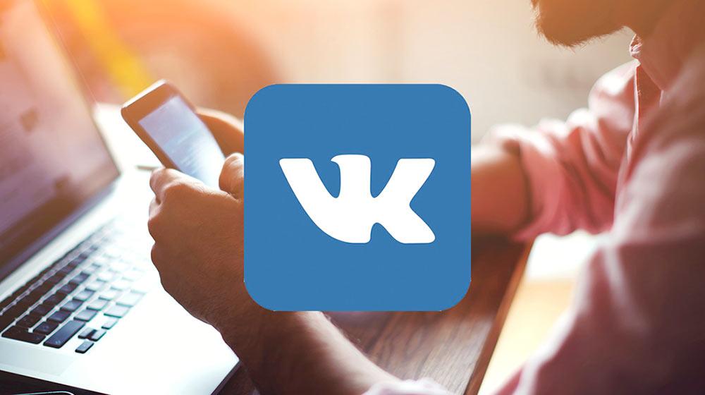 Раскрутка группы в Вконтакте: основные моменты