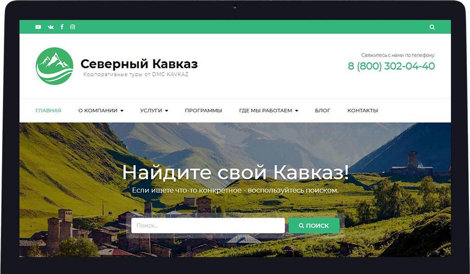 Компания DMC Kavkaz