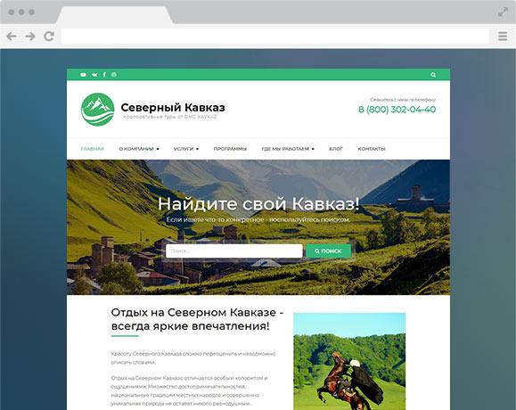 DMC Kavkaz