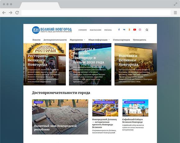 В-Новгород.Ру - портал Великого Новгорода